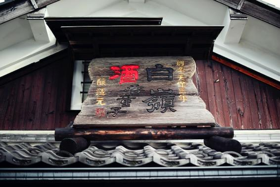 アイキャッチ:京丹後で約190年。伝統の酒造りを続ける「ハクレイ酒造」の不 …