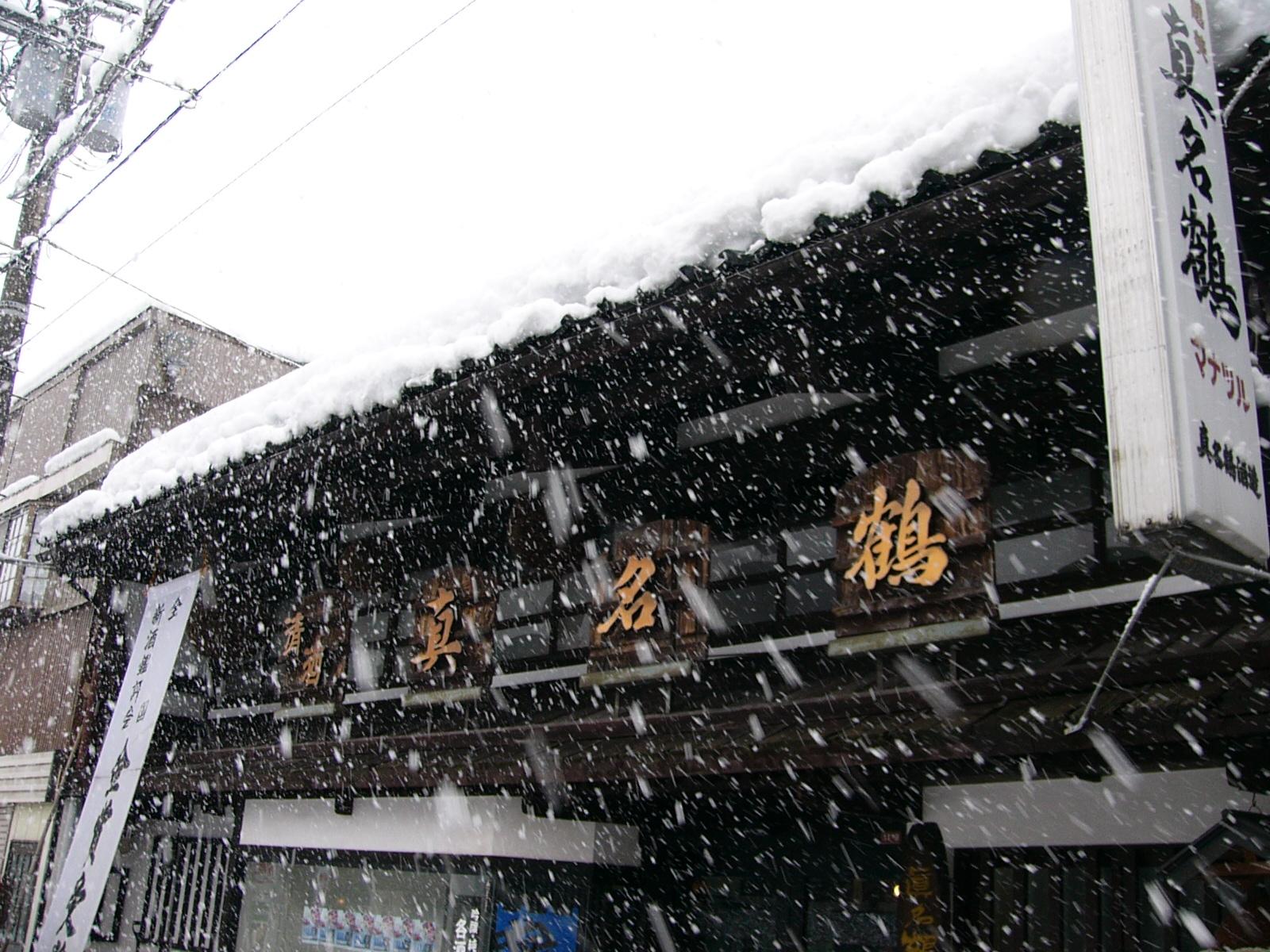 アイキャッチ:江戸時代中期から続く老舗の蔵元「真名鶴酒造」が提案する新しい …