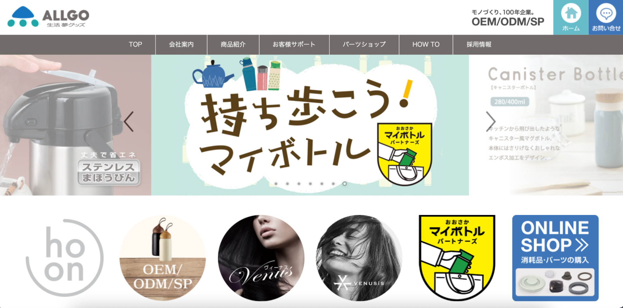 オルゴ公式サイト