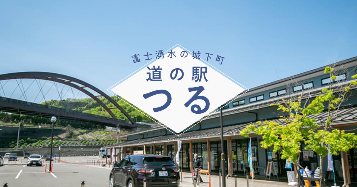 アイキャッチ:富士の湧水を活かした「道の駅つる」の地産地消レストラン