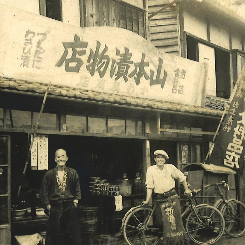 山本食品の前身「山本漬物店」