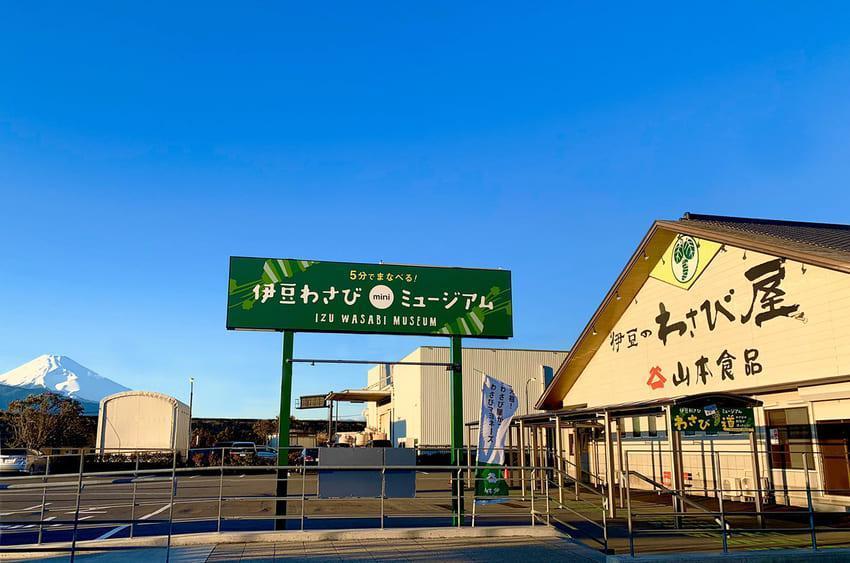 伊豆わさびミュージアム