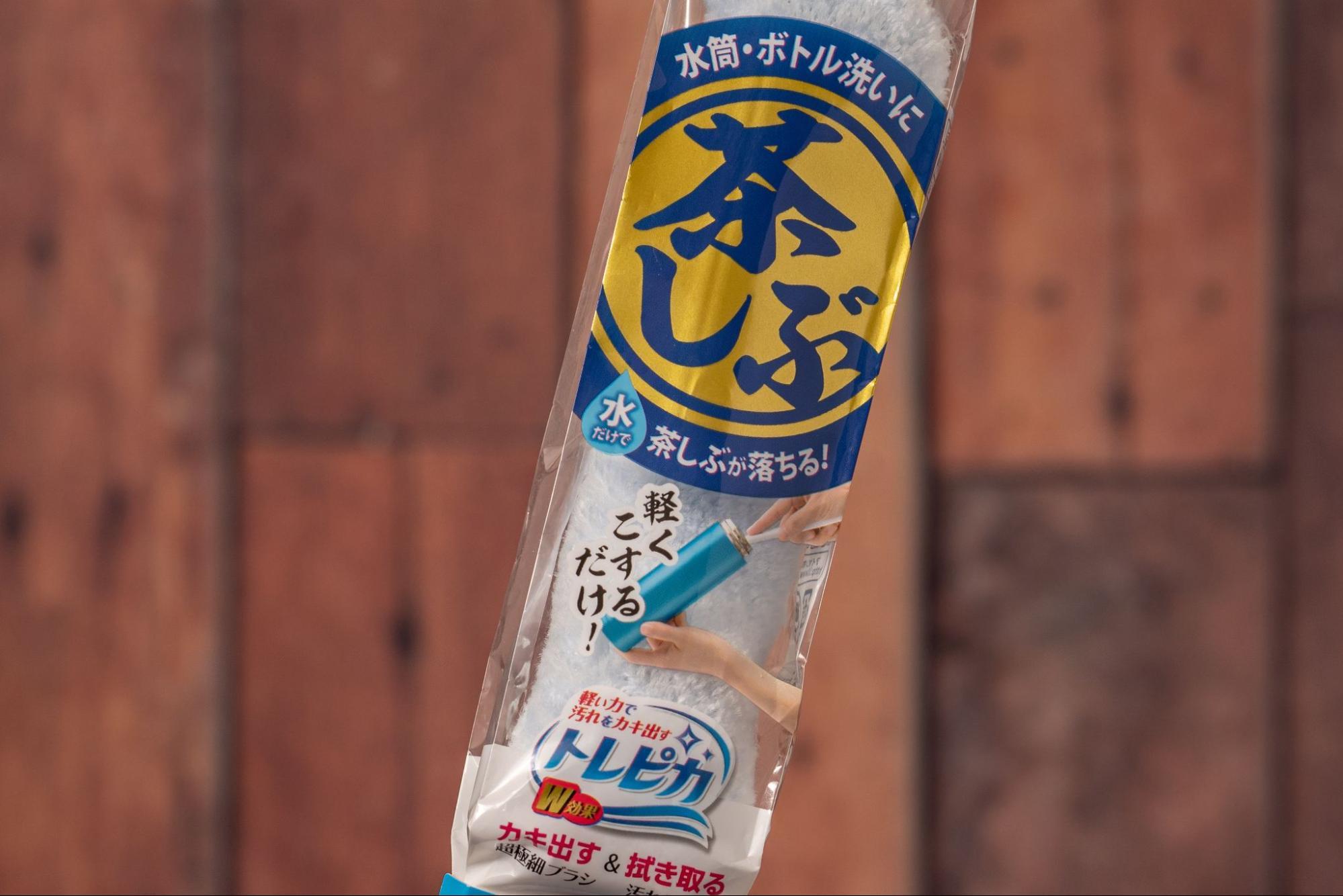 アイキャッチ:汚れ・茶渋がきれいに落ちる「茶しぶボトルクリーナー」で毎日の …