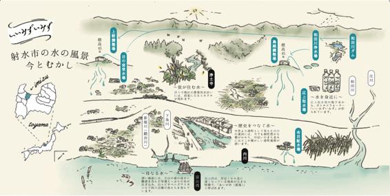 アイキャッチ:「出ずる水の地」富山県射水市の水の歴史と風景、おいしい水に出 …