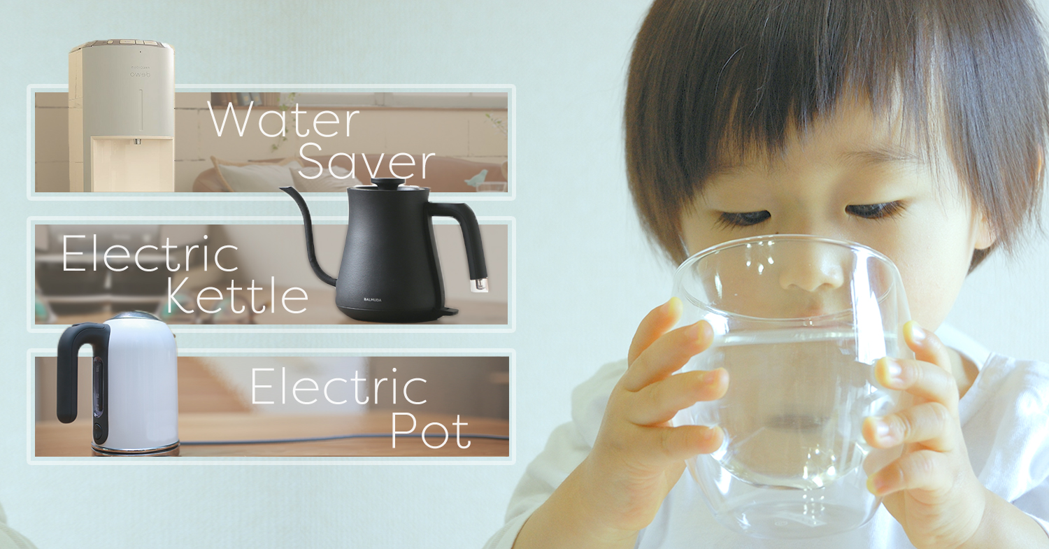 WaterSaver・ElectricKettle・ElectricPotと、水の入ったグラスを持つ幼児の写真