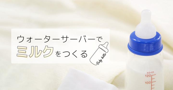 から て 粉ミルク 作っ