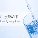 【レンタル可能】おすすめの水素水サーバーを比較|料金や仕組みは?