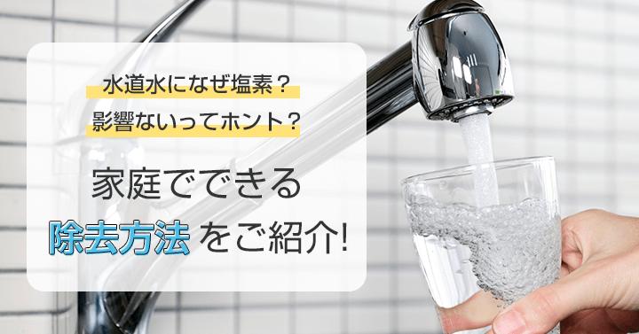 水道水になぜ塩素?影響ないってホント?家庭でできる除去方法を紹介!