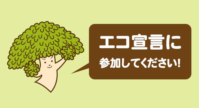 エコ〜るど京大のエコ宣言